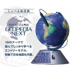 ドウシシャ しゃべる地球儀 パーフェクトグローブ GEOPEDIA NEXT ジオペディア ネクスト...