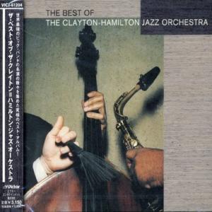 ザ・ベスト・オブ・ザ・クレイトン~ハミルトン・ジャズ・オーケストラ [CD] ザ・クレイトン・ハミルトン・ジャズ・オーケストラ
