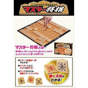 マスター将棋の関連商品6