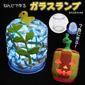 【セット内容】 ・LEDカラーライト 50×60mm ・軽量紙粘土 約100g ・透明ガラスポット ...