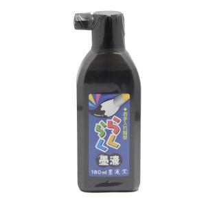 書道用らくらく墨液 180ml 習字用墨汁 日本製|toyo-kyozai