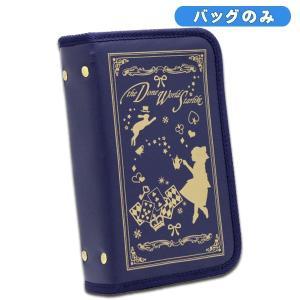 裁縫バッグ アリス BOOKタイプ 女の子に人気のかわいい 裁縫箱 ソーイングボックス toyo-kyozai