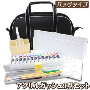 アクリルガッシュ絵の具 デザインセット レザー調バッグ 9点セット 中学生/高校生/大人|toyo-kyozai