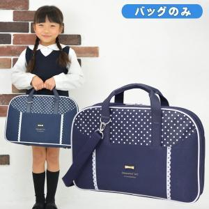 書道バッグのみ ロイヤルネイビー 女の子 小学校 toyo-kyozai