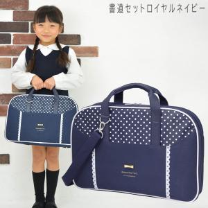 書道セット ロイヤルネイビー 女の子 小学校...