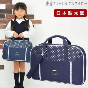 日本製 特製太筆 書道セット ロイヤルネイビー 女の子 小学...