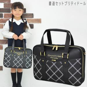 書道セット プリティドール 女の子 小学校|toyo-kyozai