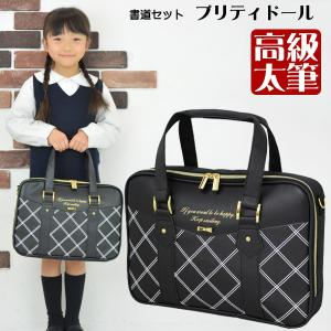 日本製 特製太筆 書道セット プリティドール 女の子 小学校 女子|toyo-kyozai