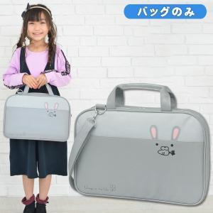 書道バッグのみ うさぎ 女の子 小学生 toyo-kyozai
