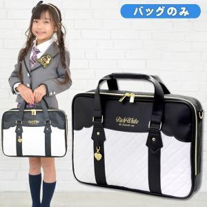 書道バッグのみ リッチホワイト 女の子 小学生 toyo-kyozai