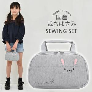 裁縫セット うさぎ 女の子 女子 小学生 大人 国産裁ちばさみ グレー|toyo-kyozai