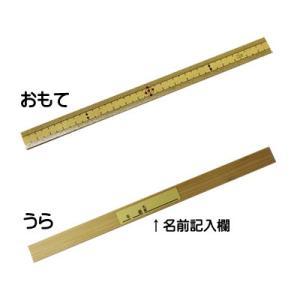 竹ものさし 20cm 両目盛り付き|toyo-kyozai