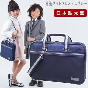 日本製 国産 特製太筆 書道セット プレミアムブルー 小学生...