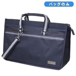 書初め用 バッグのみ プレミアムブルー 男の子/女の子/男女兼用 小学生 toyo-kyozai