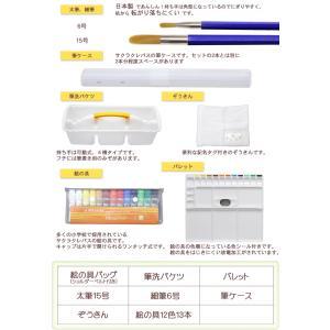 絵の具セット ロイヤルネイビー サクラ マット水彩 女の子 小学校 紺|toyo-kyozai|04