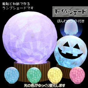 和紙シェード 工作キット ほんわかライト付き カラフルなランプシェード 夏休み 冬休み イベントにも最適 ハロウィン ランプ ランタン|toyo-kyozai