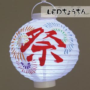 工作キット LED付き 白提灯 手作りキット 工作セット 冬休み 小学校 子ども 自由工作 自由研究 工作 簡単 ちょうちん ランプ ライト ランタン|toyo-kyozai