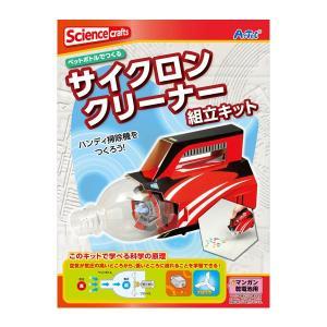 サイクロンクリーナー組立キット レッド ペットボトル工作キット|toyo-kyozai