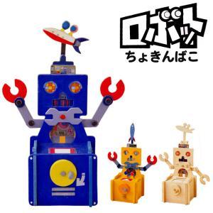 貯金箱 工作キット ロボット 木製 夏休み 冬休みなどの自由研究 自由工作 工作 キット イベントに 手作り材料 手作りキット 小学生|toyo-kyozai