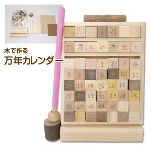 木で作る万年カレンダー 木工 夏休み|toyo-kyozai