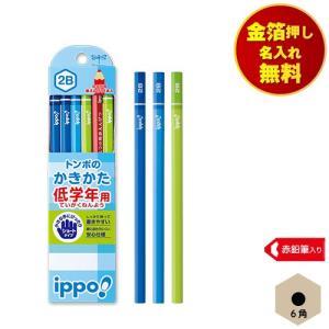 名入れ無料 トンボippo! 低学年用かきかた鉛筆 ブルー 小学校 小学生 入学準備 入学祝い 入学記念品 toyo-kyozai