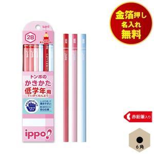 名入れ無料 トンボippo! 低学年用かきかた鉛筆 ピンク 小学校 小学生 入学準備 入学祝い 入学記念品 toyo-kyozai
