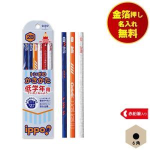 名入れ無料 トンボippo! 低学年用かきかた鉛筆 スポーティ 小学校 小学生 入学準備 入学祝い 入学記念品 toyo-kyozai