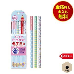 名入れ無料 トンボippo! 低学年用かきかた鉛筆 ガーリー 小学校 小学生 入学準備 入学祝い 入学記念品 toyo-kyozai