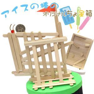 貯金箱 工作キット アイスの棒で作る ちょ金箱 木工 自由研究 自由工作 手作り材料 手作りキット スティック工芸 小学生 おもしろちょきんばこ からくり|toyo-kyozai