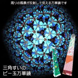 工作キット 三角錐のビー玉万華鏡 夏休み