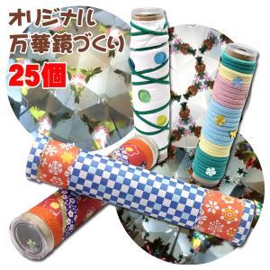 オリジナル万華鏡 工作キット 25個セット 夏休み 冬休みなどの自由研究 自由工作 工作 キット イベントに 手作り材料 手作りキット オリジナルまんげきょう toyo-kyozai