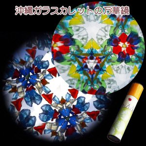 沖縄ガラスカレットの万華鏡 工作キット toyo-kyozai