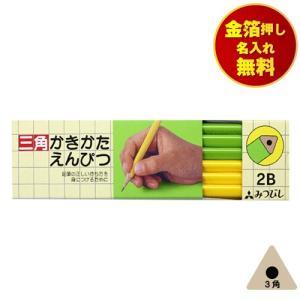 名入れ無料 三菱鉛筆 uni かきかたえんぴつ3角 三角軸 小学校 小学生 入学準備 入学祝い 入学記念品 toyo-kyozai