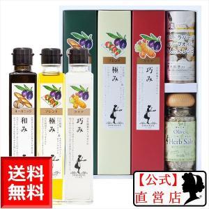 【期間限定特別価格】小豆島東洋オリーブ 和み・極み・巧み・ソルトセット [F-50]