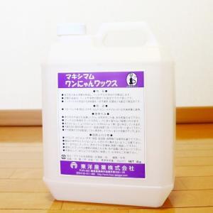マキシマム ワンにゃんワックス 4kg toyo-sangyo