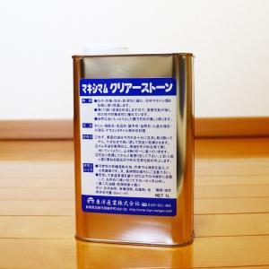 マキシマム クリアーストーン 1L|toyo-sangyo