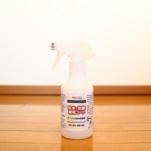マキシマム 防水・抗菌絨毯コート 250ml|toyo-sangyo