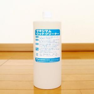 マキシマム ウッドクリーナー 1kg|toyo-sangyo