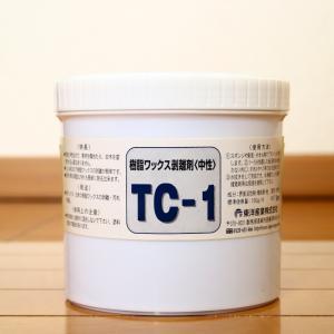 樹脂ワックス剥離剤 TC-1 800g|toyo-sangyo