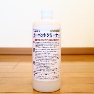 マキシマム カーペットクリーナー 1kg|toyo-sangyo