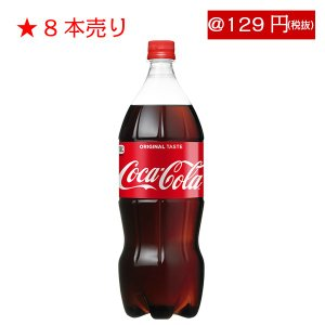 コカ・コーラ 1.5L PET 8本 メーカー直送 コカコーラ
