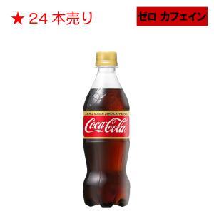 原材料名 : 炭酸、カラメル色素、酸味料、甘味料(スクラロース、アセスルファムK)、香料 種類 : ...