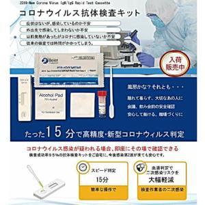 Beierコロナウイルス抗体検査キット|toyo-sogo