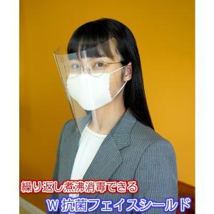 【お試し価格】【在庫あり】煮沸消毒できるW抗菌フェイスガード 抗ウイルス 抗菌 飛沫感染対策|toyo-sogo
