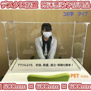 飛沫感染予防 組み立てできるパーティション コの字型 PETフイルム 超軽量 日本製|toyo-sogo