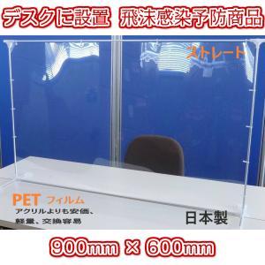 飛沫感染予防 組み立てできるパーティション ストレート型 900×600 PETフイルム 超軽量 日本製|toyo-sogo