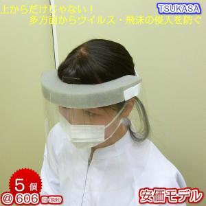 日本製安価モデル【TSUKASAフェイスシールド使い捨てタイプ】 ウイルスを多方面からガード 現場作業でヘルメットを被っても装着可|toyo-sogo