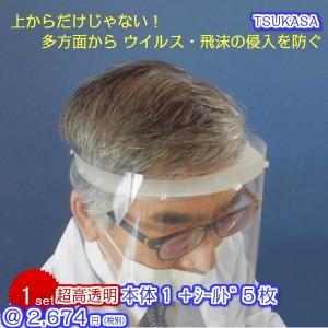 超高透明【TSUKASAフェイスシールド交換式タイプ】 ウイルスを多方面からガード 現場作業でヘルメットを被っても装着可|toyo-sogo
