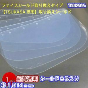 超高透明【TSUKASA専用】【交換用シールド】 TUKASAフェイスシールドはウイルスを多方面からガード 現場作業でヘルメットを被っても装着可|toyo-sogo