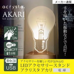 LEDライト 間接照明 電球モチーフ かわいい 音感センサー 電池式 USB付 アクセサリ置き ベッドサイド 枕元 アクリスタ あかり 電球 プレゼント 96014|toyocase-store